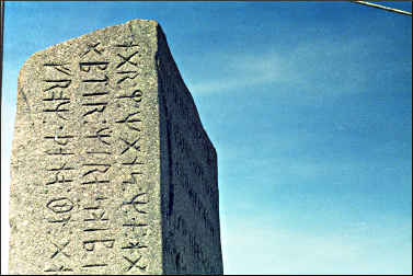 Copy of the Alexandria runestone.